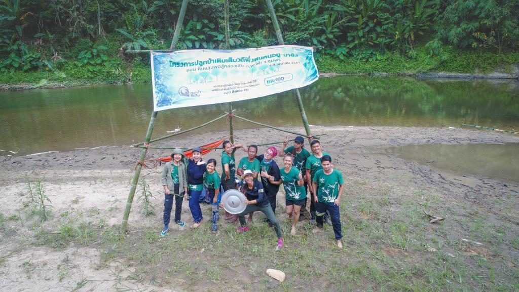 ทีมปลูกป่า